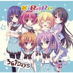 「Re:ステージ!」~367Days/KiRaRe(シングル)