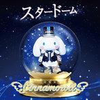 スタードーム/シナモロール(シングル)