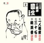 六代目 三遊亭圓生 名演集(2) 一人酒盛/三十石/蛙茶番(アルバム)