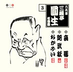 六代目三遊亭圓生/六代目三遊亭圓生 名演集3~妾馬・阿武松・おふかい(アルバム)