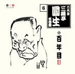 六代目三遊亭圓生/六代目三遊亭圓生 名演集6~百年目(アルバム)