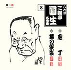 六代目 三遊亭圓生 名演集(8) 包丁/錦の袈裟(アルバム)
