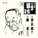 六代目三遊亭圓生/六代目三遊亭圓生 名演集9~淀五郎・夢金(アルバム)