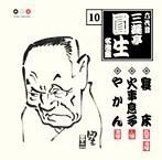 六代目三遊亭圓生/六代目三遊亭圓生 名演集10~寝床・火事息子・やかん(アルバム)