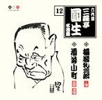 六代目 三遊亭圓生 名演集(12) 梅若礼三郎/酒落小町(アルバム)