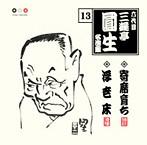 六代目 三遊亭圓生 名演集(13) 寄席育ち/浮世床(アルバム)