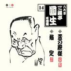 六代目三遊亭圓生/六代目三遊亭圓生 名演集14~盃の殿様・猫定(アルバム)