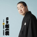 柳家権太楼/柳家権太楼 名演集(3) 佃祭・お神酒徳利(アルバム)