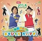 NHK「おかあさんといっしょ」あそびだいすき! 弘道・きよこの あそびうた だいすき!(アルバム)