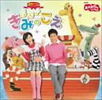 NHK「おかあさんといっしょ」最新ベスト きみのこえ(アルバム)