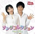 NHK「おかあさんといっしょ」ソングコレクション~ゆめのかけら(アルバム)