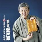 柳家喬太郎/柳家喬太郎 名演集1 寿限夢/子ほめ/松竹梅(アルバム)