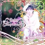 COLOR SANCTUARY/今井麻美(アルバム)