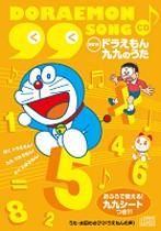 ドラえもん 九九CD~おふろでつかえる!九九シートつき~(アルバム)