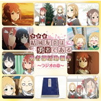 ラジオCD「結城友奈は勇者である 勇者部活動報告~ラジオの章~」Vol.2(アルバム)