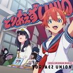 「アニメGRIDMAN ラジオ とりあえずUNION」ラジオCD vol.3(アルバム)