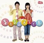 NHK「おかあさんといっしょ」最新ベスト まんまるスマイル(アルバム)