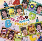 NHK「おかあさんといっしょ」ファミリーコンサート~おまつりコンサートをすりかえろ!(アルバム)