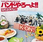 「けいおん!」オフィシャル バンドやろーよ!!(バンドスコア付)(アルバム)