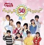 NHKおかあさんといっしょ 50周年記念企画CD NHKおかあさんといっしょ スペシャル50セレクション(アルバム)