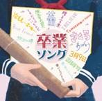 決定盤!! 卒業ソング(アルバム)