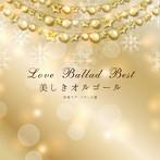 決定盤 美しきオルゴール 洋楽ラブ・バラード選(アルバム)