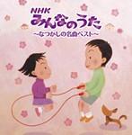 決定盤!!「NHKみんなのうた~なつかしの名曲~」ベスト(アルバム)