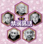 決定盤!!「特選 禁演落語」ベスト(アルバム)