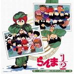 決定盤 「らんま1/2」アニメ主題歌&キャラソン大全集(アルバム)