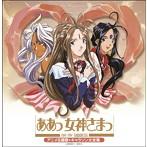 決定盤 「ああっ女神さまっ」アニメ主題歌&キャラソン大全集(アルバム)