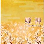 姫神/決定盤 姫神/クロニクル ベスト(アルバム)