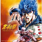 決定盤「北斗の拳」プレミアムベスト(アルバム)