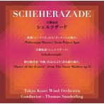 交響組曲シェエラザード T.ザンデルリンク/東京佼成ウィンドo.(UHQCD)(アルバム)