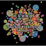 東京佼成ウインドオーケストラ/吹奏楽燦選~ザノーニ 大井剛史/東京佼成ウインドo.(UHQCD)(アルバム)