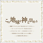東京佼成ウインドオーケストラ/この地球を神と崇める(UHQCD)(アルバム)