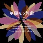 東京佼成ウインドオーケストラ/華麗なる舞曲(UHQCD)(アルバム)
