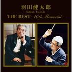 羽田健太郎/羽田健太郎(ハネケン)THE BEST~10th memorial~(アルバム)