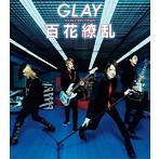 GLAY/百花繚乱/疾走れ!ミライ(シングル)