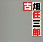 「古畑任三郎」オリジナル・サウンドトラックベスト(アルバム)
