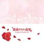 「薔薇のない花屋」フジテレビ系ドラマ オリジナル・サウンドトラック(アルバム)