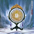 NHK特集「シルクロード」オリジナル・サウンドトラック シルクロード(絲綢之路)(HQCD)(アルバム)