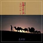 NHK特集「シルクロード」オリジナル・サウンドトラック シルクロード~絲綢之路~2(HQCD)(アルバム)