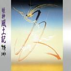姫神/姫神風土記(UHQCD)(アルバム)