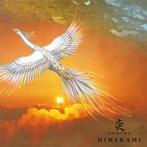 姫神/炎-HOMURA-(UHQCD)(アルバム)