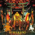 姫神/マヨヒガ(UHQCD)(アルバム)