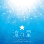 「流れ星」オリジナル・サウンドトラック(アルバム)
