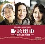 「阪急電車 片道15分の奇跡」オリジナルサウンドトラック(アルバム)