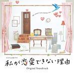 「私が恋愛できない理由」オリジナル・サウンドトラック(アルバム)