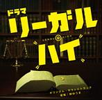 ドラマ「リーガル・ハイ」オリジナル・サウンドトラック(アルバム)
