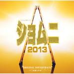 「ショムニ2013」オリジナル・サウンドトラック/大島ミチル(アルバム)